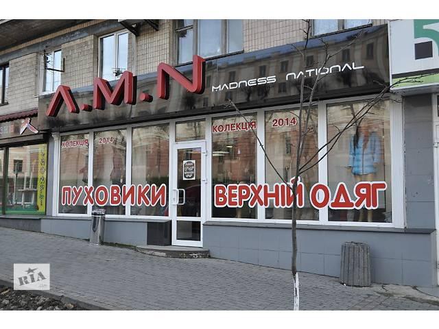 продам продавец консультант магазин одежды бу в Виннице