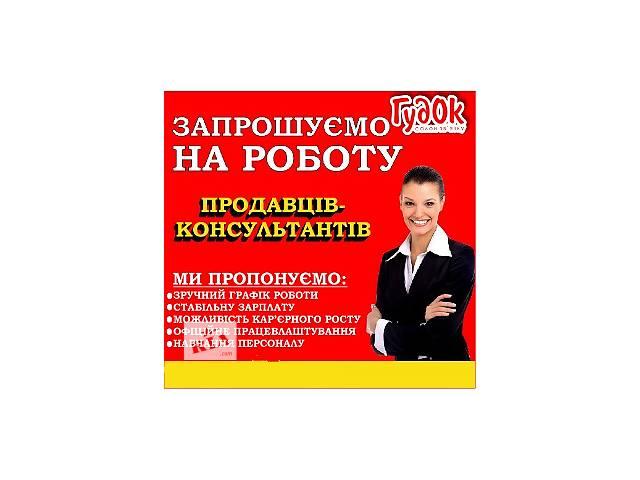 купить бу Продавець-консультант в м.Луцьк в Дрогобыче