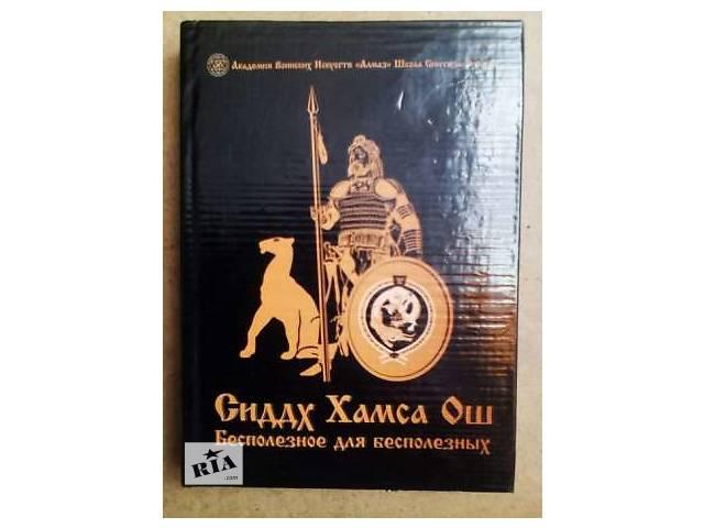 Продаю авторские книги- объявление о продаже  в Запорожье