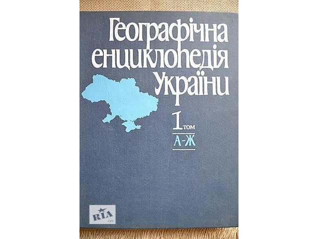 """продам продаю """"Географічну енциклопедію України"""" 1, 2, 3 томи  бу в Тернополе"""