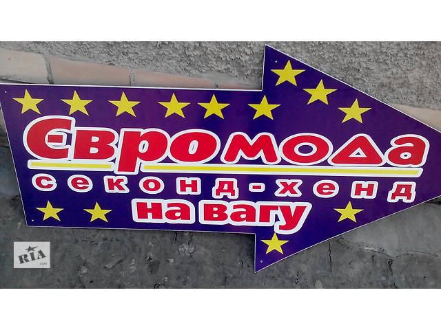 продам Продаю Рекламу-Баннер-Вывеска бу  в Украине