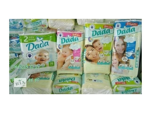 продаются подгузники опт DADA- объявление о продаже  в Харькове
