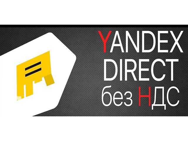 Продажа аренда рекламного кабинета Яндекс директ БЕЗ НДС 18% - объявление о продаже   в Украине