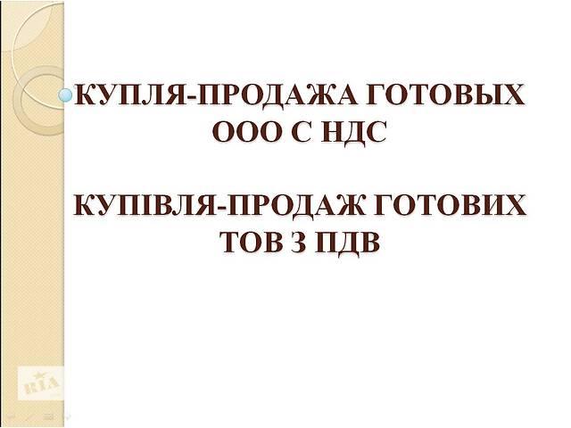 Продажа готовых ООО с НДС, без НДС, с лицензиями.недорого! - объявление о продаже   в Украине