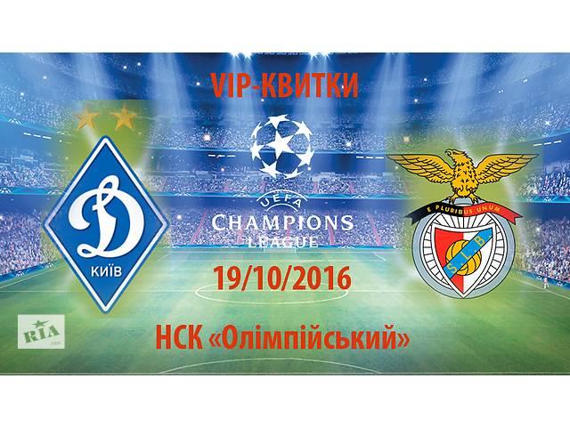 Продажа VIP-билетов на матч Динамо - Бенфика. 19 октября- объявление о продаже  в Киеве