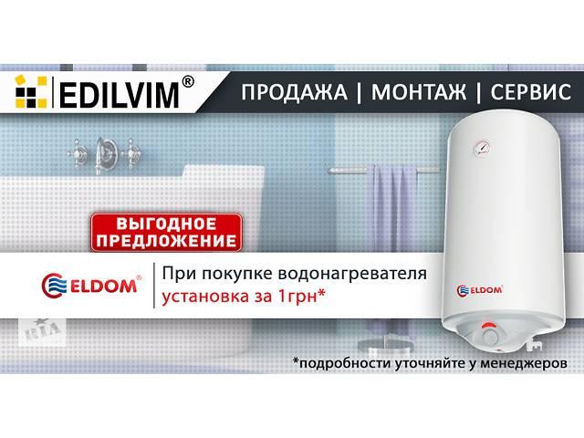 """купить бу Продажа водонагревателей ТМ """"ELDOM"""" в Полтаве"""