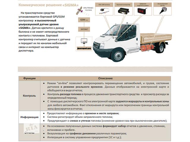 Продажа и установка GPS мониторинга, Датчиков Уровня Топлива (ДУТ) и другие датчики...- объявление о продаже  в Киеве