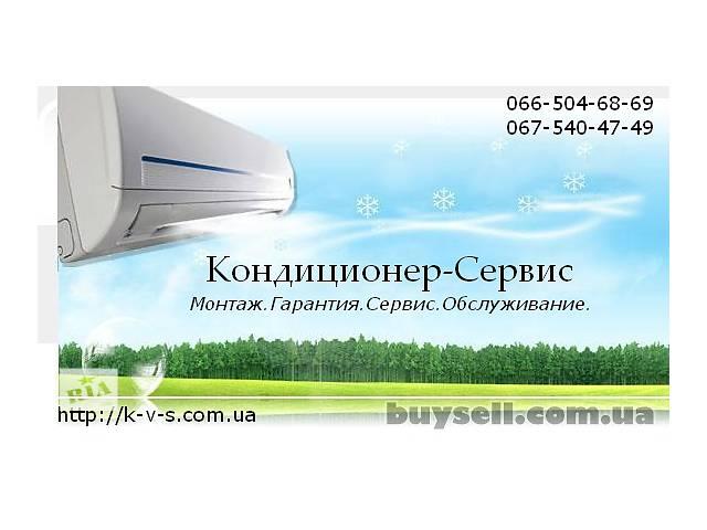 Продажа и установка кондиционеров в Тростянце- объявление о продаже  в Сумах