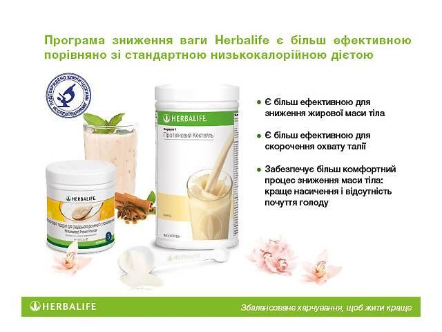 купить бу Продукция Herbalife -20% от цен. (гербалайф) продукция в Тернополе