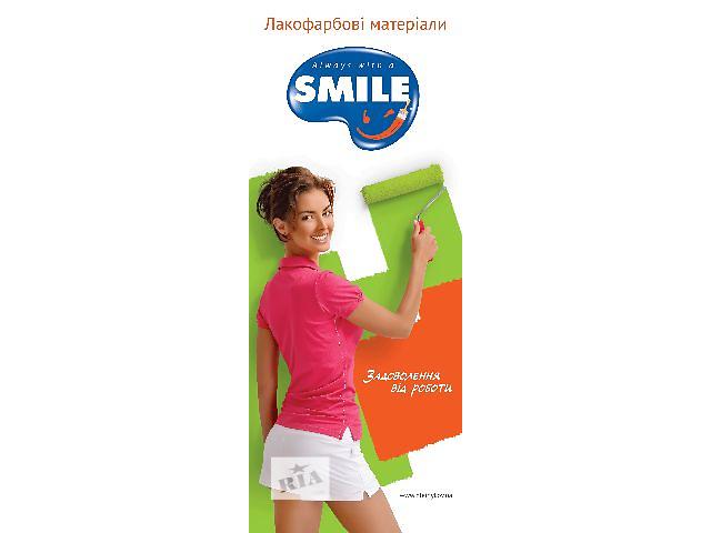 Продукция торговой марки SMILE и Барва- объявление о продаже  в Запорожье