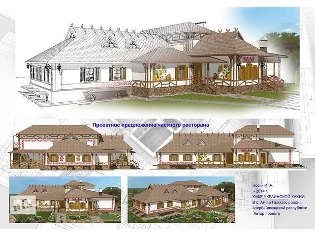 продам Проектные работы Архитектурные проекты бу  в Украине