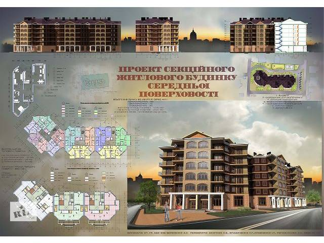 продам Проектные работы Проектирование зданий бу в Киеве