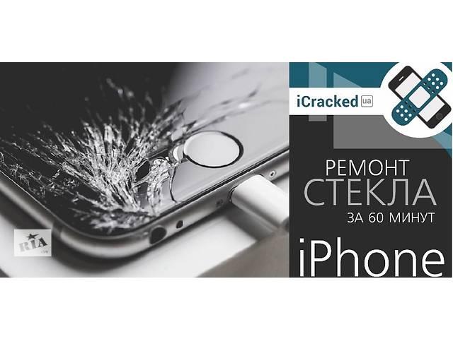 Проф. замена ремонт переклейка стекла iPhone 5/5c/5s/6/6+/6s/6s+/7- объявление о продаже  в Харькове