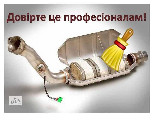 бу Профессиональная чистка катализаторов и фильтров сажевих в Луцке