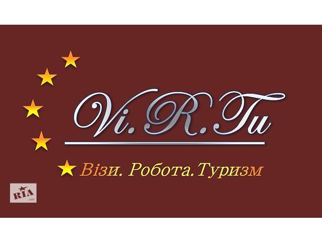 продам Профессиональная помощь в открытии виз! бу  в Украине