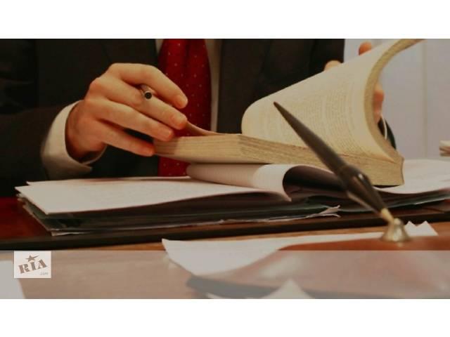 купить бу Профессиональная юридическая помощь  в Украине