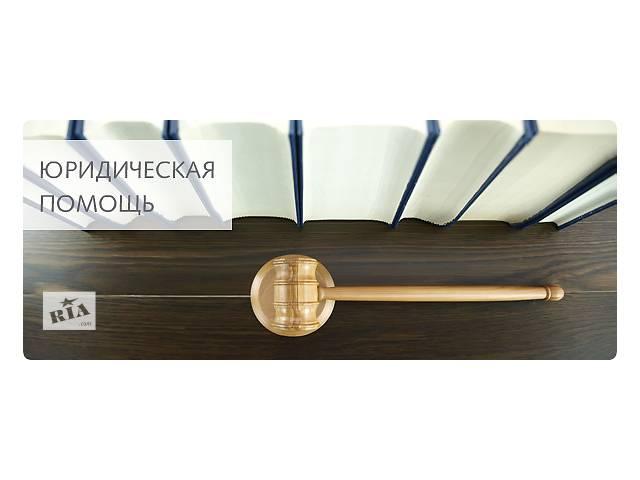 продам Професійні юридичні послуги бу в Киеве