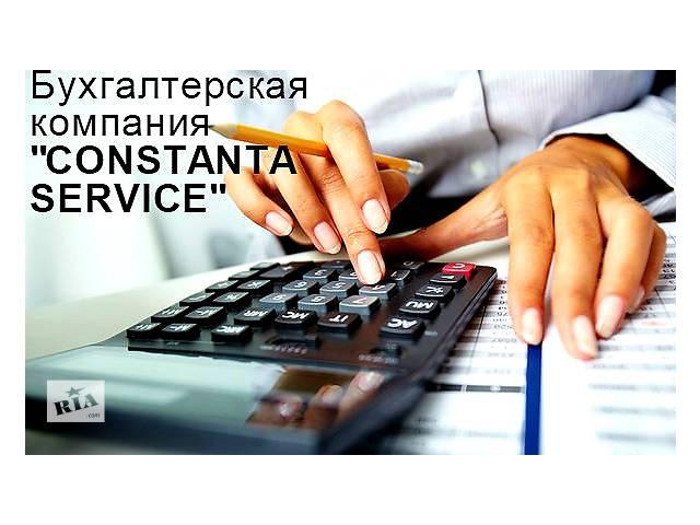 Профессиональные бухгалтерские услуги по лояльным ценам.- объявление о продаже  в Донецкой области
