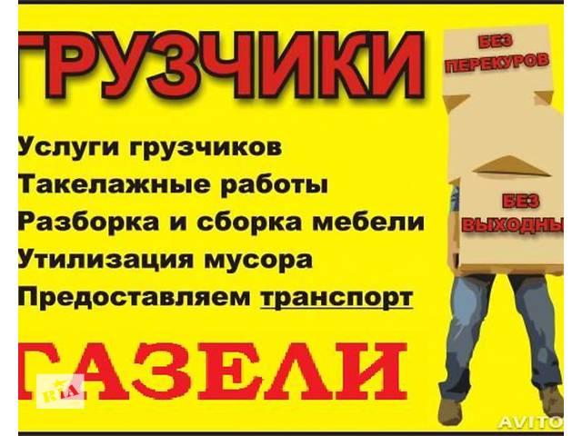 купить бу Профессиональные грузчики в Киеве  в Украине