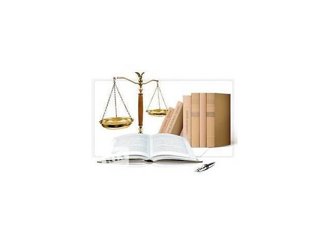 купить бу Профессиональные юридические услуги в Николаевской области