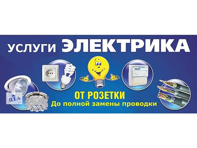бу Профессиональный Электрик в Севастополе