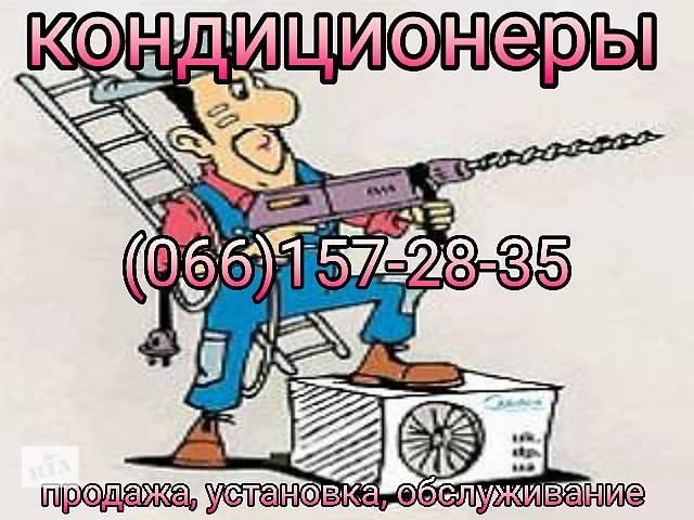 продам Профессиональный монтаж кондиционеров бу в Новомосковске