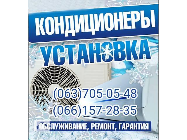 Профессиональный монтаж кондиционеров- объявление о продаже  в Новомосковске