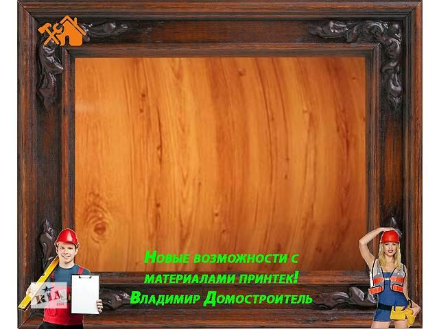 продам Профнастил под дерево сосна бу в Киеве