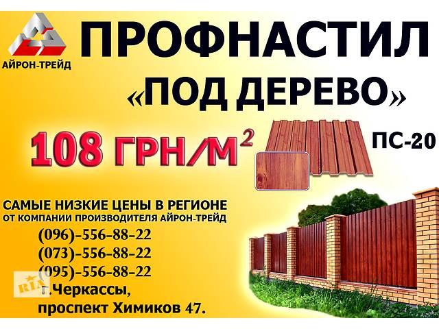 бу Профнастил в Черкассах от производителя, под дерево - золотой дуб, 108 грн/м2, ПС-20 в Черкассах