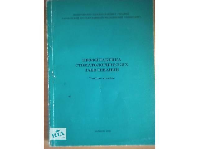 бу Профилактика стоматологических заболеваний в Харькове