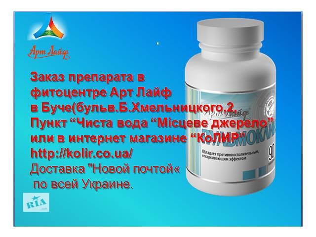 Профилактика заболеваний органов дыхания- объявление о продаже  в Ирпене