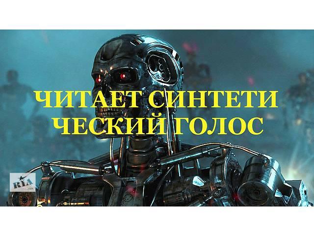 бу Программа сама читает ваш Текст, Книгу и Запишет в МР3 Формат. в Киеве