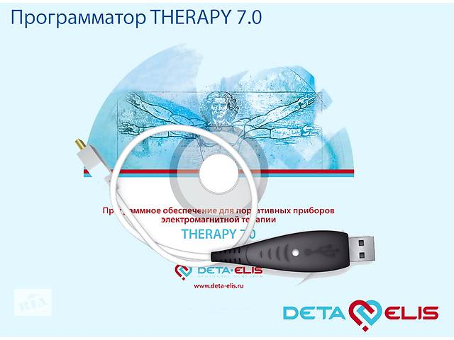 купить бу Программное обеспечение Therapy 7.0 в Никополе (Днепропетровской обл.)