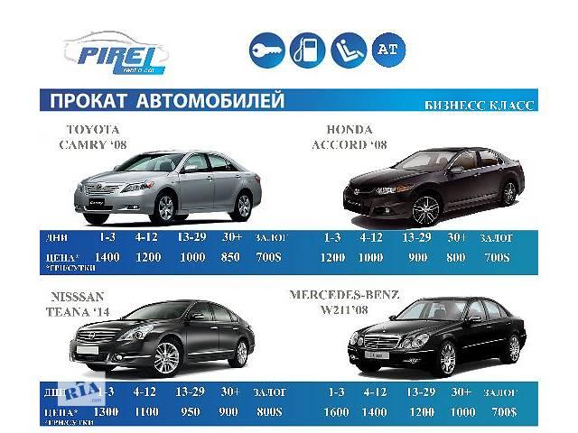 продам Прокат, аренда автомобилей в Киеве бу  в Украине