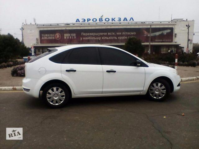 Прокат авто Одесса,Ford Focus- объявление о продаже  в Одессе