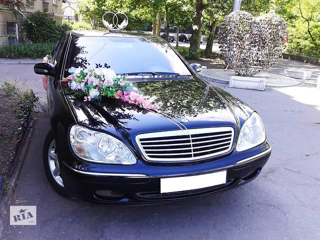 Прокат автоToyota Camry40 и Mercedes Benz W220 S-класса.Свадьбы.Одесса     - объявление о продаже  в Одессе