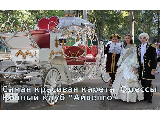 продам Белая карета Одесса бу  в Украине