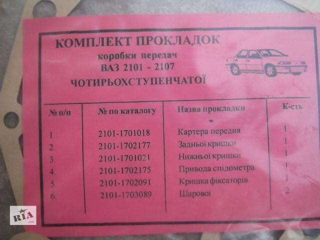 прокладки коробки передач ваз- объявление о продаже  в Тернополе