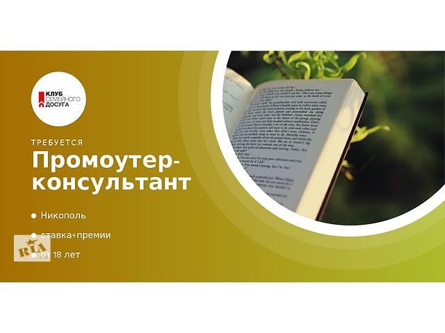 купить бу Промоутер-консультант  в Украине