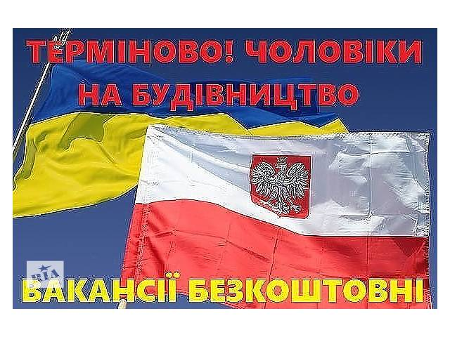 предлагаю работу в польше- объявление о продаже   в Украине