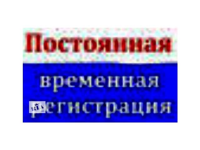 купить бу Прописка Днепр 2016 регистрация временная постоянная   в Украине