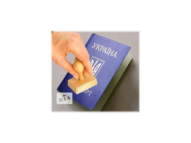 купить бу Прописка в Днепропетровске в частном доме. в Днепре (Днепропетровске)