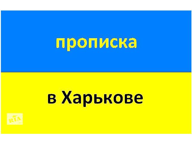 продам Прописка в Харькове бу в Харькове