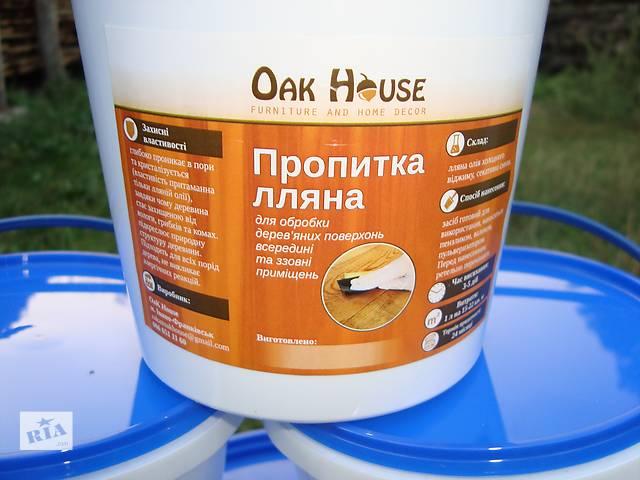 купить бу пропитка льняное в Тернополе