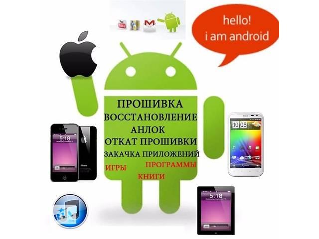 бу Прошивка/восстановление китайских смартфонов Xiaomi, Meizu и т.д. в Киеве