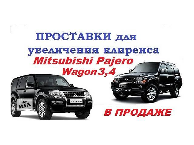 продам Простаки для увеличения клиренса на авто Mitsubishi бу в Киеве