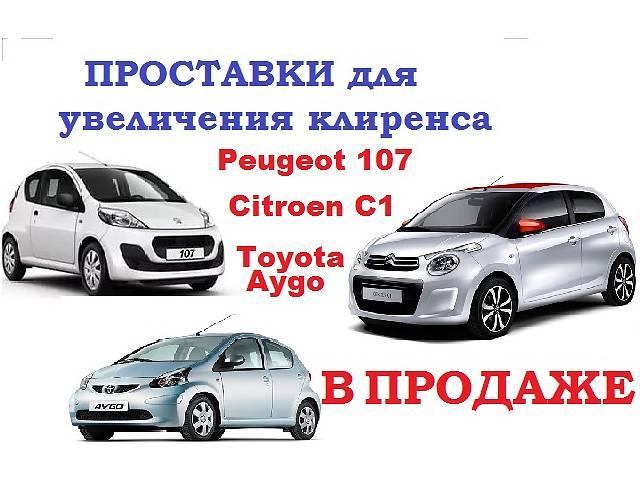 бу Проставки для клиренса Peugeot 107,108, Citroen C1, Toyota Aygo в Бахмуте (Артемовск)