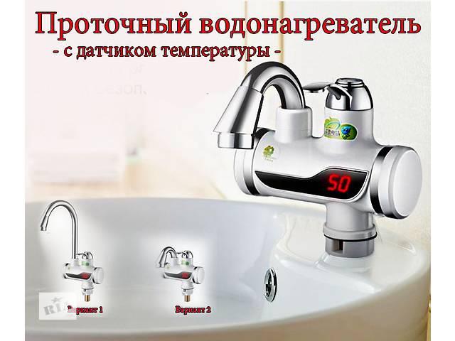 Проточный водонагреватель для кухни (3кВт) с цифровой индикацией- объявление о продаже  в Славянске