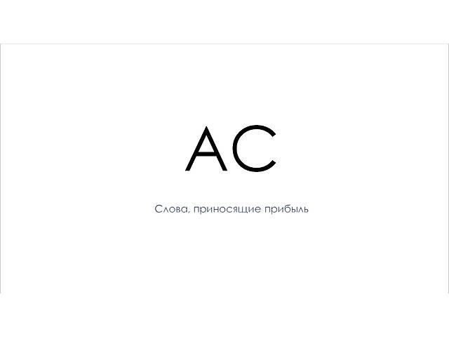 продам Прототипирование лендингов с продающей концепцией. Тройная экономия на создании сайта. бу  в Украине