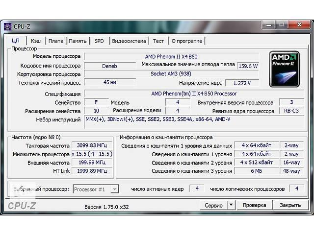 купить бу Процессор QuadCore AMD Phenom II X4 B50, 3100 MHz , Phenomn x2 (Раз.) в Чернигове